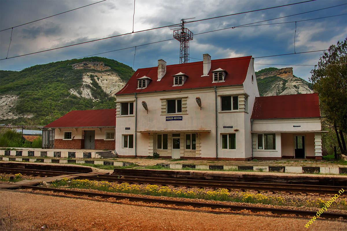 Невша Болгария Nevsha Bulgaria