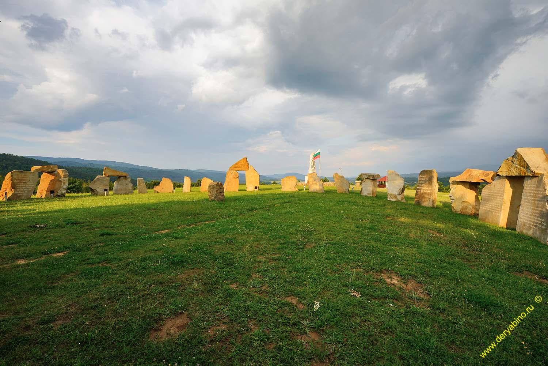 Болгарский Стоунхендж Bulgarian Stonehenge